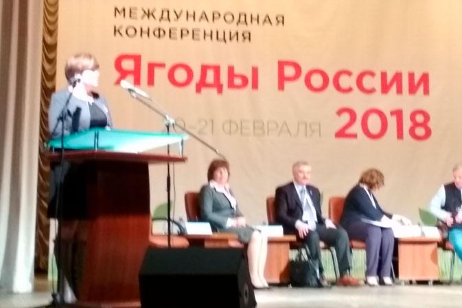 Конференция «Ягоды России-2018»